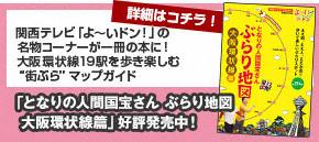 「となりの人間国宝さん ぶらり地図 大阪環状線篇」好評発売中!