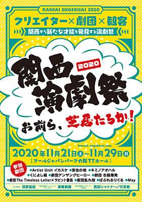 関西演劇祭2020 ~お前ら、芝居たろか!