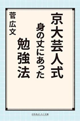 書籍『京大芸人式 身の丈にあった勉強法』