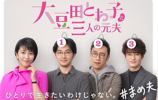 『大豆田とわ子と三人の元夫』