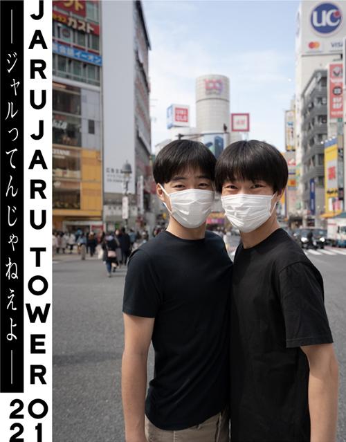 JARUJARU TOWER 2021 ジャルってんじゃねえよ