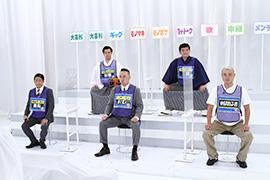 安田大サーカス団長、レイザーラモンRG、あばれる君 後列左から)すゑひろがりず南條、すゑひろがりず三島